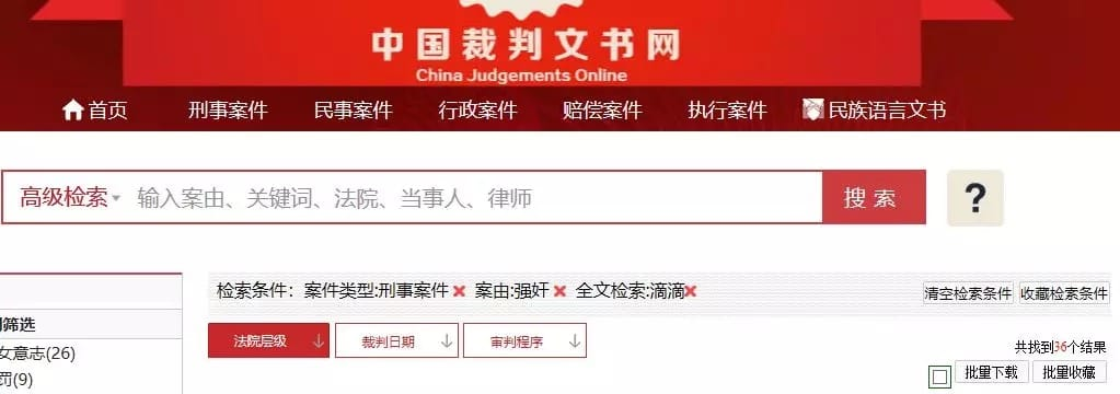 刑事案件_宁波婚姻律师_宁波离婚律师_宁波财富律师 第1张