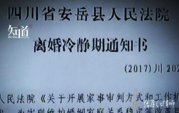 离婚冷静期_宁波婚姻律师_宁波离婚律师_宁波财富律师 第1张