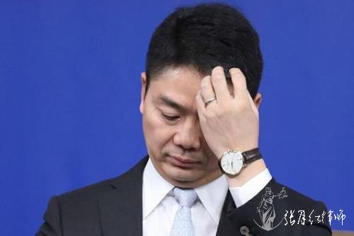 刘强东_宁波婚姻律师_宁波离婚律师_宁波财富律师 第1张